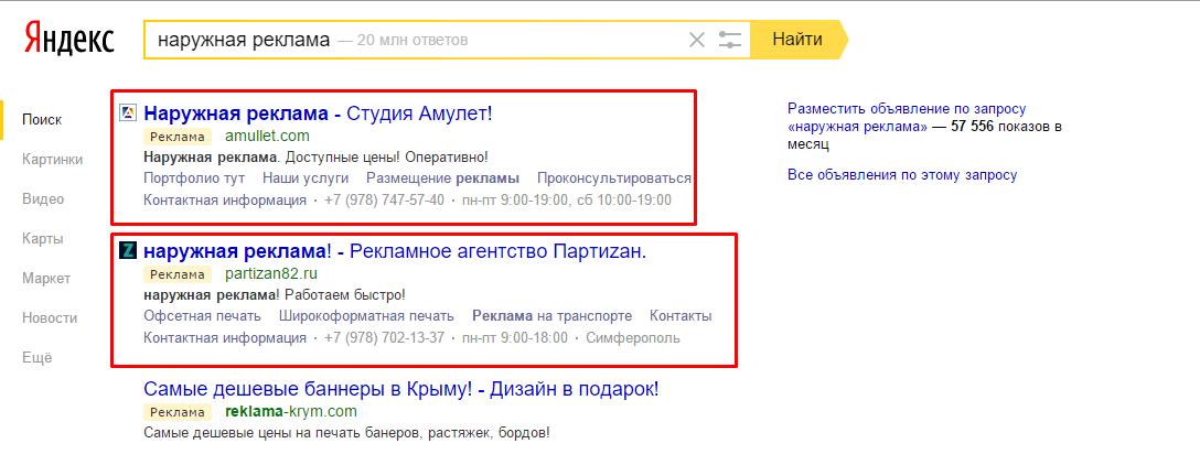Контекстная реклама яндекс директ статьи