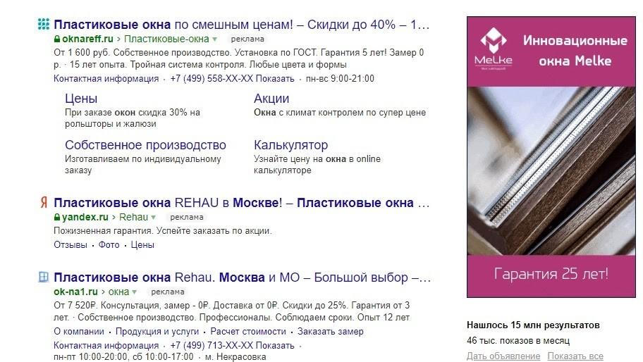 яндекс директ плюсы и минусы