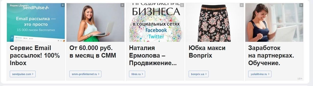 рекламная сеть яндекса пример