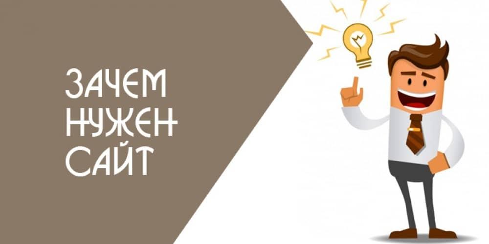 zachem-nado-site-715645393