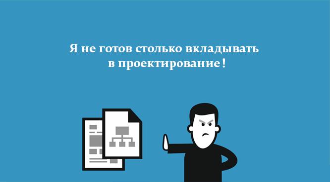 10 заблуждений заказчиков при разработке сайта.