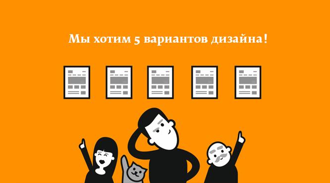 5 вариантов дизайна