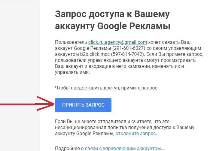 настройка доступа к google ads