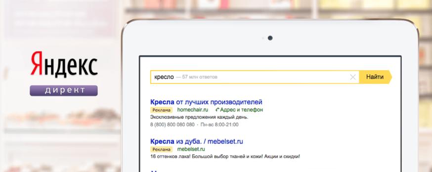 оплатить Яндекс Директ самостоятельно