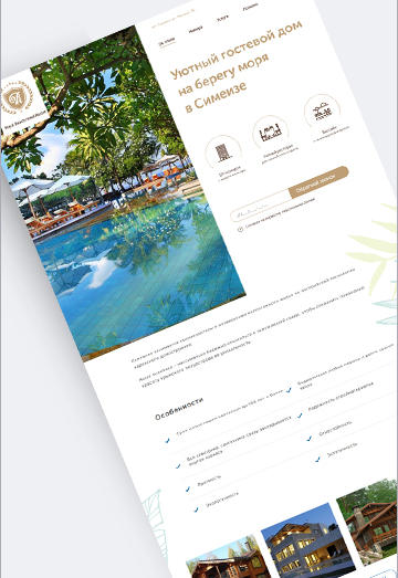 готовое решение для сайта отеля