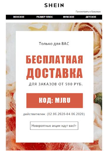 email рассылка пример