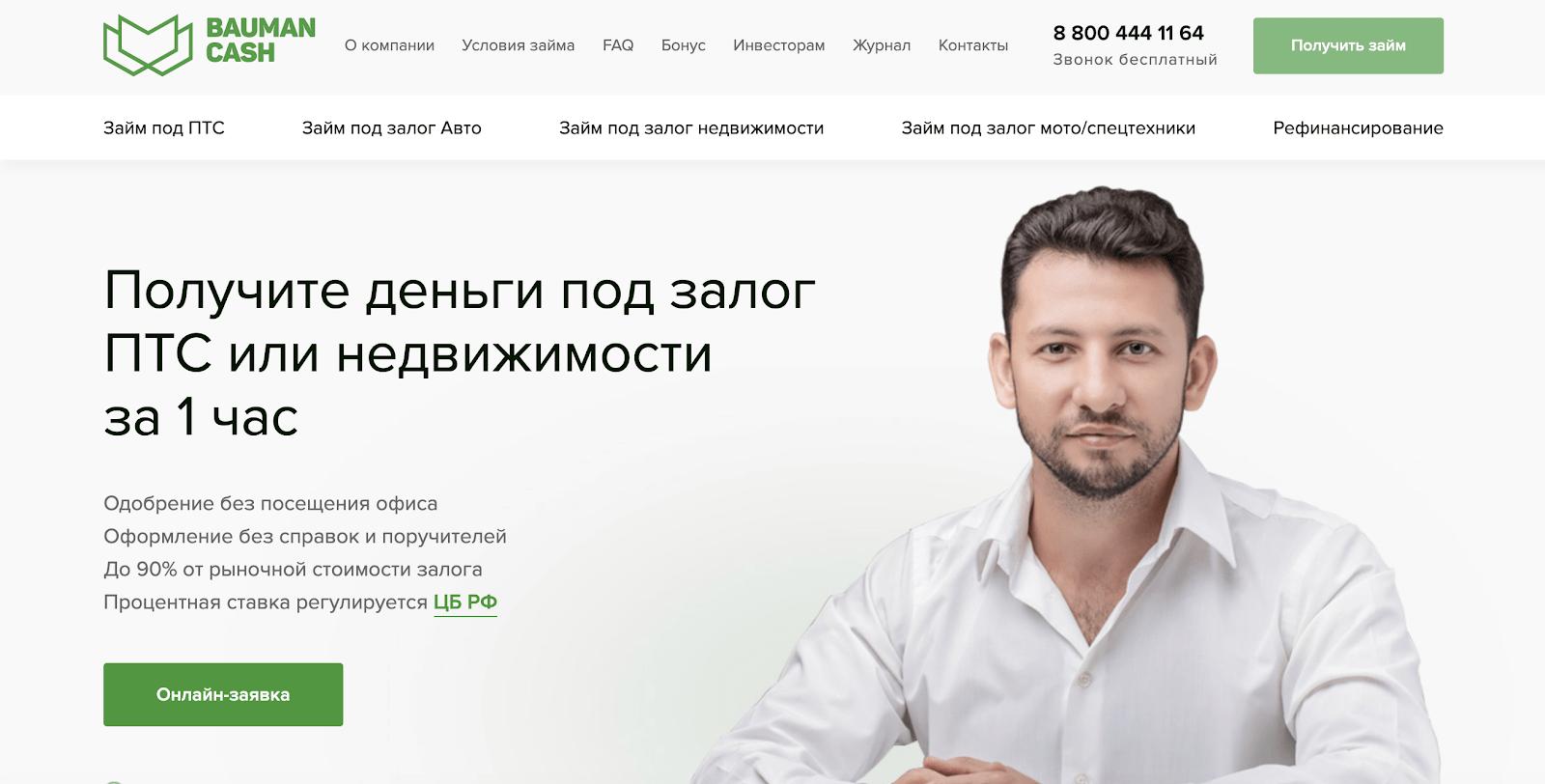 Продающий сайт пример