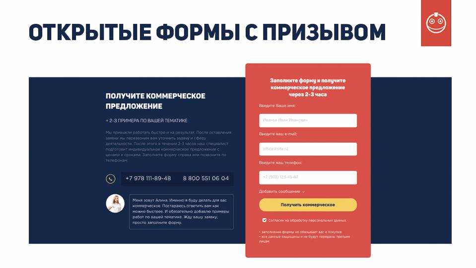 формы на продающем сайте