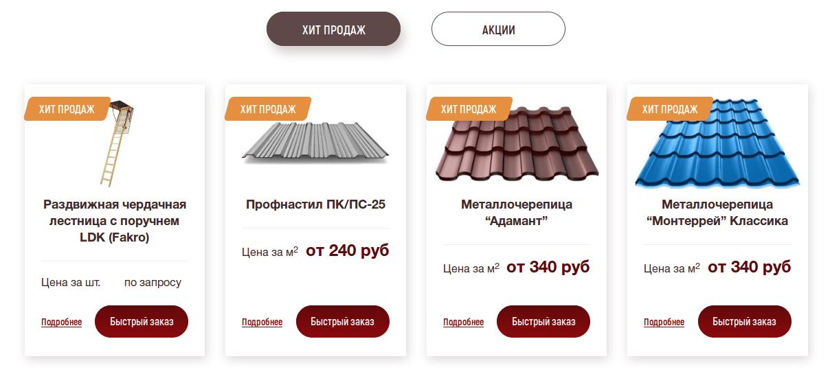 пример продающего сайта