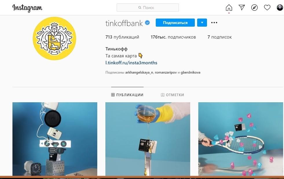 примеры удачного имиджа компании фото Тинькофф