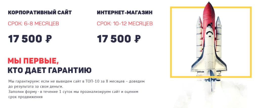 цены на сео продвижение сайтов в Крыму фото