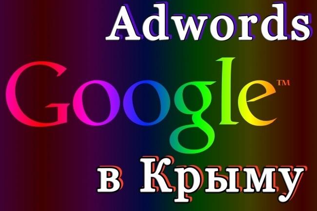 Настройка контекстной рекламы Google в Крыму