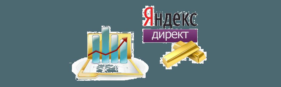 Стоимость яндекс директа
