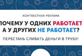контекстная реклама 2019