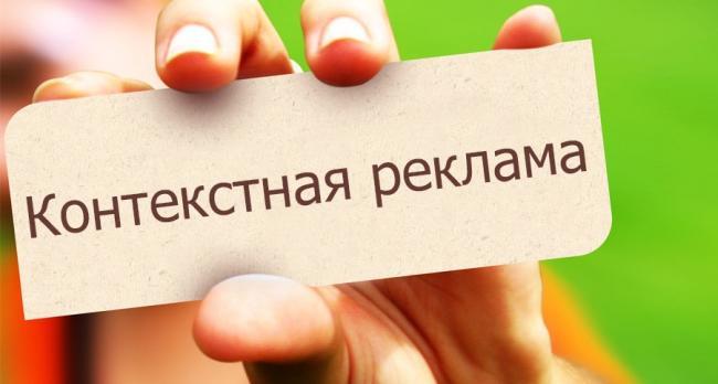 контекстная реклама Крым