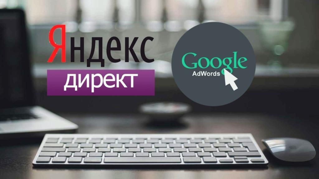 kontekstnuiya-reklama крым