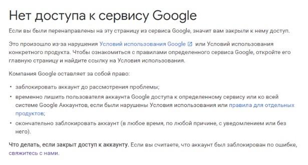 ошибка доступа в google adwords в Крыму