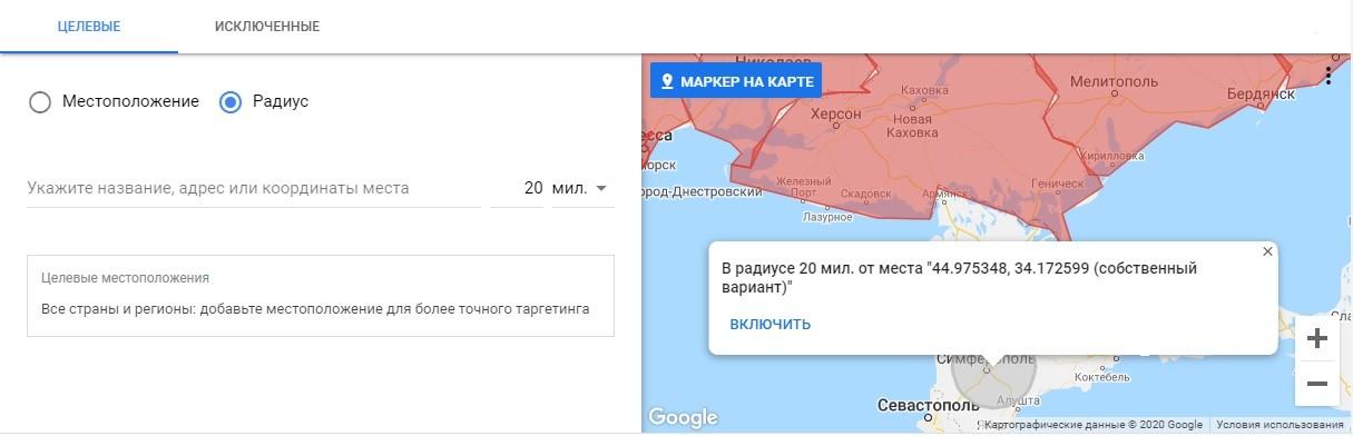 как настроить гугл рекламу в Крыму