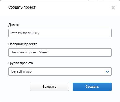 Инструмент аудит сайта